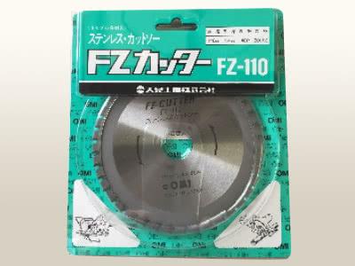 FZカッター(ステンレス・カットソー)